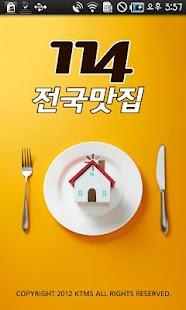 [추천어플]114전국맛집- screenshot thumbnail