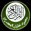 القرآن الكريم – الحصرى logo