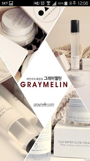 천연화장품 - 그레이멜린 graymelin