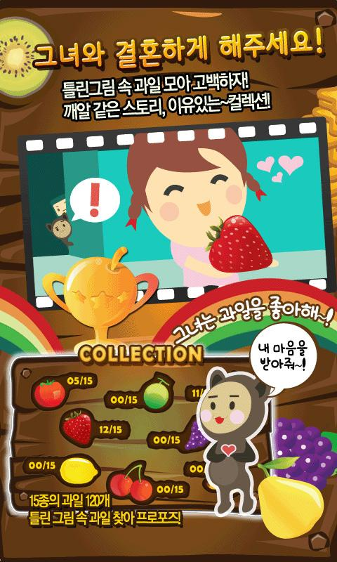 ★ Hidden Catch HD ★ - screenshot