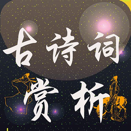 古詩詞賞析 教育 App LOGO-APP試玩