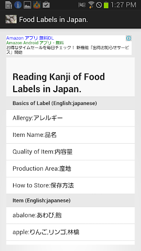 Reading Kanji Of Food Labels