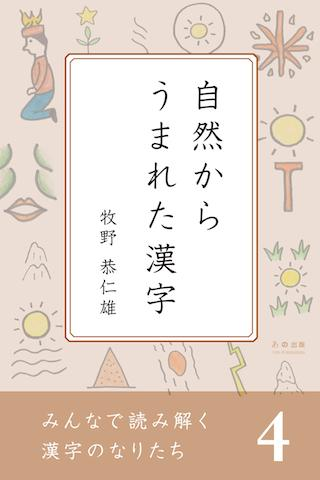 みんなで読み解く漢字のなりたち4 自然からうまれた漢字