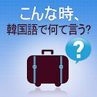 xxxxこんな時、韓国語で何て言う?-旅行編 icon