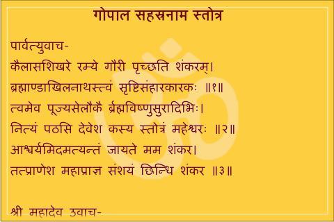 Siddha kunjika stotram in hindi