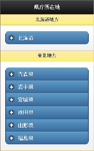 県庁所在地アプリ