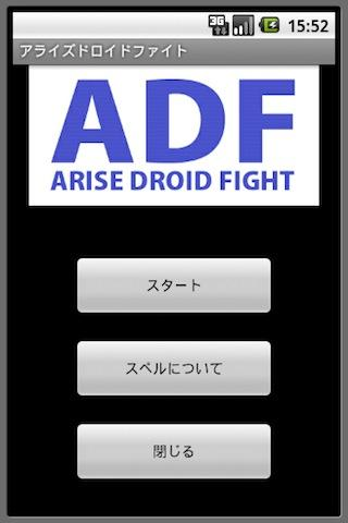 Arise-Droid-Fight
