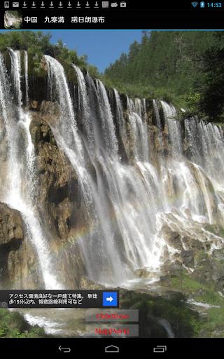 中国 九寨溝 諾日朗瀑布 CN002