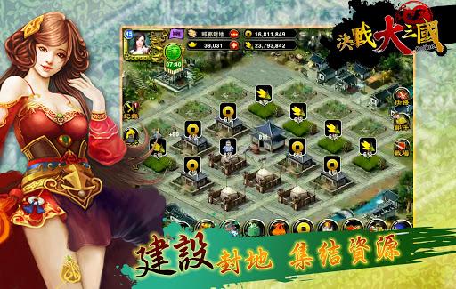 【免費策略App】決戰大三國Online-APP點子