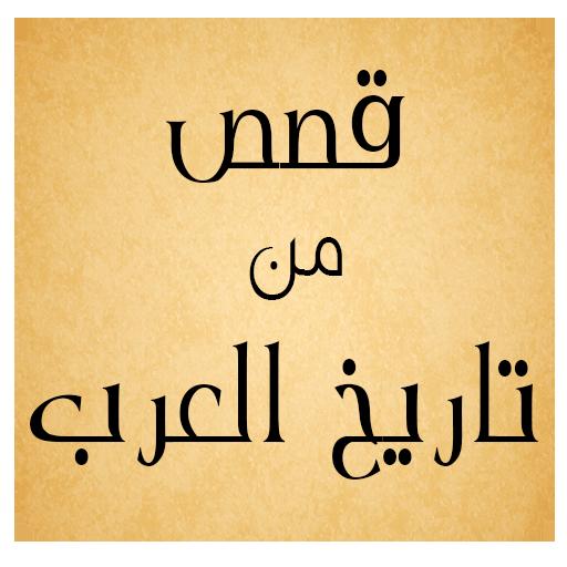 قصص من تاريخ العرب LOGO-APP點子