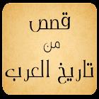 قصص من تاريخ العرب icon