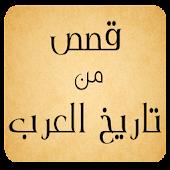 قصص من تاريخ العرب