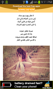 اجمل رسائل حزن و فراق 2015 - screenshot thumbnail