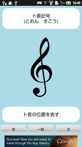 【無料】音符アプリ 男子用 :音符・記号を覚えよう!
