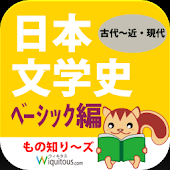 日本文学史:もの知り~ズ