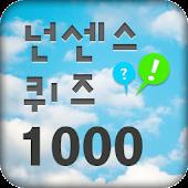 넌센스 퀴즈 1000!! (1000문제)