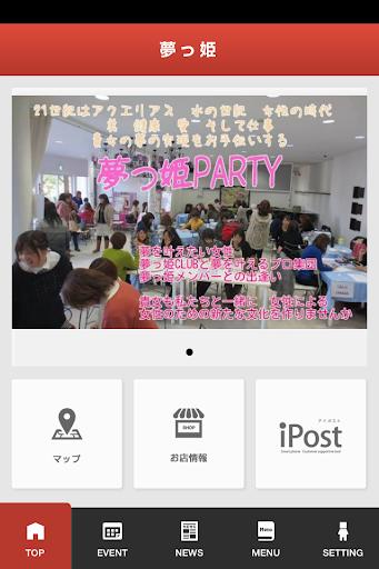 夢っ姫PARTY