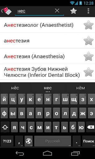 玩免費醫療APP|下載医学术语 app不用錢|硬是要APP