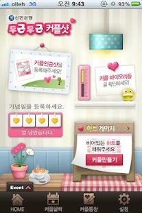 신한은행 - 두근두근커플샷 - screenshot thumbnail