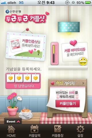 신한은행 - 두근두근커플샷 - screenshot
