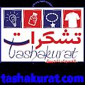 Tashakurat.com - تشكرات icon