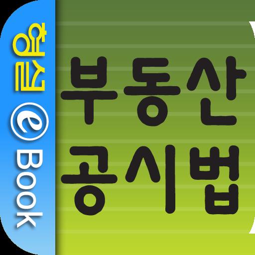 부동산 공시법 書籍 App LOGO-APP開箱王