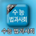 수능법과사회 icon