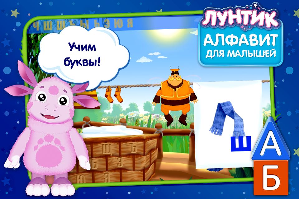 Лунтик. Алфавит (демо)- screenshot