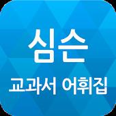 심우철 고1,2를 위한 교과서 어휘집