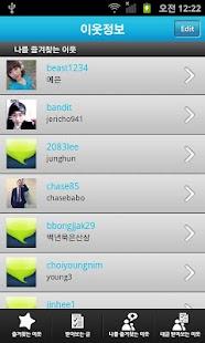 쿨리 소셜 채팅 & 마이크로블로그 - screenshot thumbnail