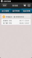 Screenshot of 新加坡地铁轻轨