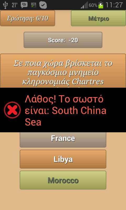 Γεωγραφία Κουίζ  Κόσμος - screenshot