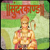 SundarKand in Hindi & Aarti