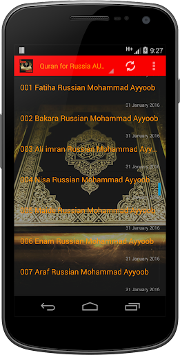 Quran for Russia AUDIO