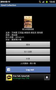 玩免費工具APP|下載QVOD COLLECTION app不用錢|硬是要APP