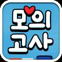 사랑의 모의고사 icon