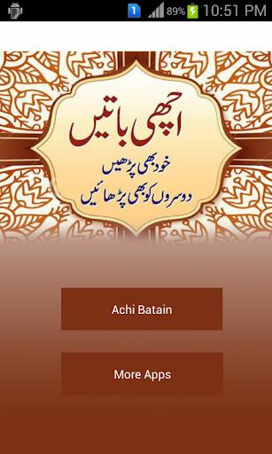Achi Batain