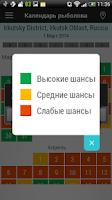 Screenshot of Календарь рыболова