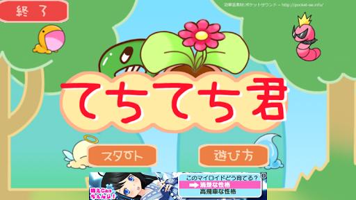 てちてち君 〜かわいいシューティングゲーム〜