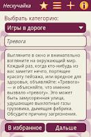 Screenshot of Нескучайка: чем занять ребенка