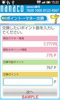 Screenshot of 電子マネー「nanaco」
