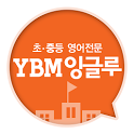 YBM잉글루 icon