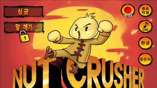 넛 크러셔 Nut Crusher