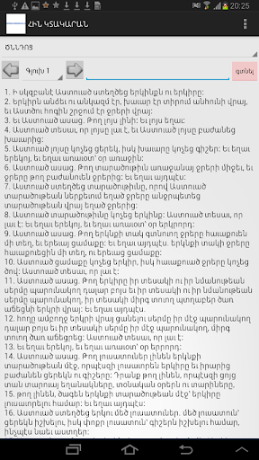 【免費書籍App】Armenian Bible-APP點子