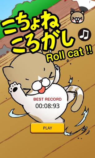 こちょねころがし〜かわいい猫アプリ〜