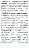 Screenshot of ЕГЭ Обществознание Термины