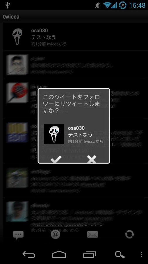RT★プラグイン for twicca - screenshot