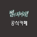 별이되어라 공식 카페 icon