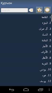 Download Қуръон - Quran in Tajik + APK for Android