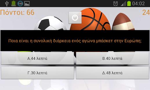 Αθλητικό Κουίζ - screenshot thumbnail
